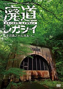haido3_DVD.jpg