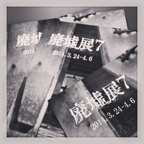 haikyoten7_201403.jpg