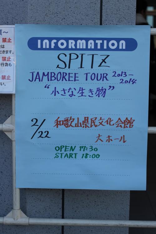 スピッツ・ライブ at 和歌山