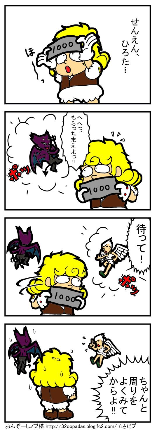 #04 ひろた