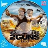 2ガンズ_01 【原題】2 Guns