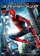 週間ランキング:アメイジング・スパイダーマン2