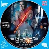エンダーのゲーム_dvd_02【原題】Ender's Game