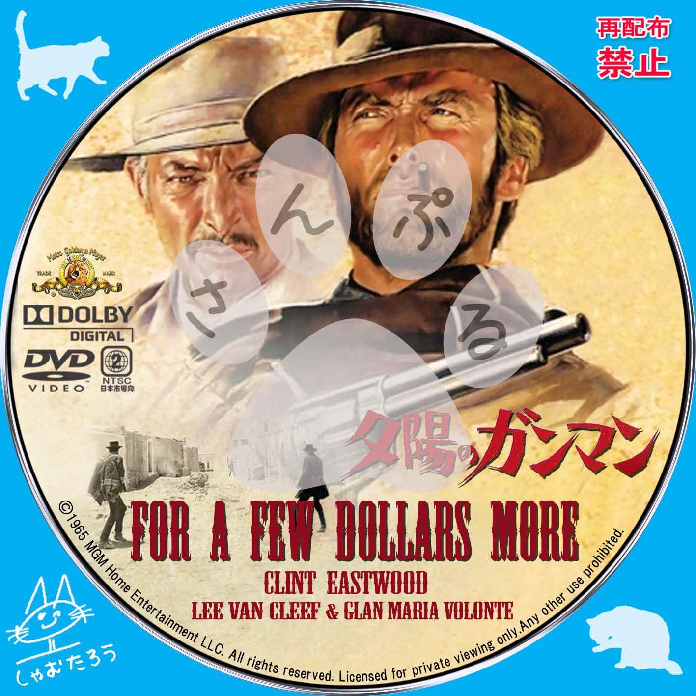 自作DVDラベルにチャレンジ夕陽のガンマン 【原題】FOR A FEW DOLLARS MOREトラックバックURL