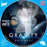 ゼロ・グラビティ_dvd_01【原題】Gravity