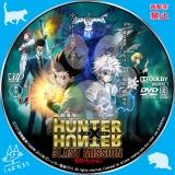 劇場版 HUNTER×HUNTER―The LAST MISSION_dvd_01