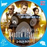 エージェント:ライアン_bd_01 【原題】 Jack Ryan Shadow Recruit