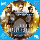 エージェント:ライアン_dvd_01 【原題】 Jack Ryan Shadow Recruit
