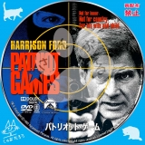 パトリオット・ゲーム_dvd_01 【原題】Patriot Games