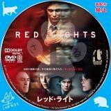 レッド・ライト_dvd_01 【原題】Red Lights