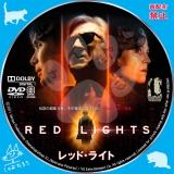 レッド・ライト_dvd_02 【原題】Red Lights