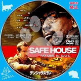 デンジャラス・ラン_dvd_02【原題】 Safe House