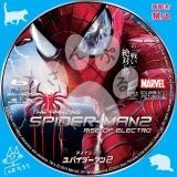 アメイジング・スパイダーマン2_bd_03 【原題】The Amazing Spider-Man 2