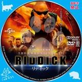 リディック_dvd_02 【原題】The Chronicles of Riddick