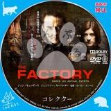 コレクター_02【原題】The Factory
