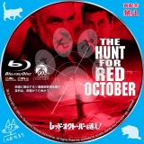 レッド・オクトーバーを追え!_bd_02 【原題】The Hunt for Red October