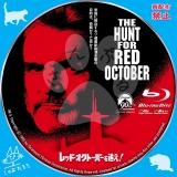 レッド・オクトーバーを追え!_bd_03 【原題】The Hunt for Red October