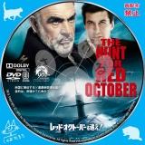 レッド・オクトーバーを追え!_dvd_01 【原題】The Hunt for Red October