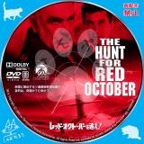 レッド・オクトーバーを追え!_dvd_02 【原題】The Hunt for Red October