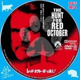 レッド・オクトーバーを追え!_dvd_03 【原題】The Hunt for Red October