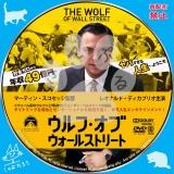 ウルフ・オブ・ウォールストリート_dvd_01【原題】The Wolf of Wall Street