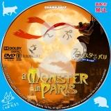 モンスター・イン・パリ 響け! 僕らの歌声_03 【英題】A MONSTER IN PARIS