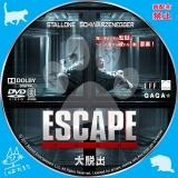 大脱出_dvd_01【原題】 Escape Plan