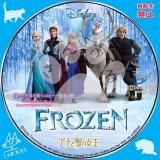 アナと雪の女王_dvd_03 【原題】Frozen