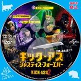 キック・アス_ジャスティス・フォーエバー_dvd_01【原題】KICK-ASS2