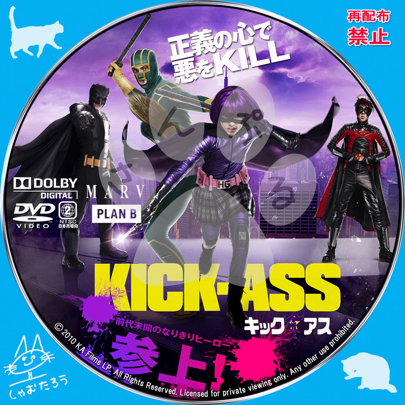Phrase kick ass 35 dvd