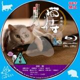 劇場版 猫侍_bd_02
