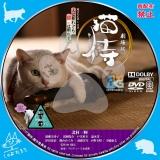 劇場版 猫侍_dvd_02