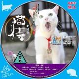 劇場版 猫侍_dvd_03