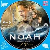 ノア 約束の舟_bd_02 【原題】Noah