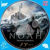 ノア 約束の舟_bd_03 【原題】Noah