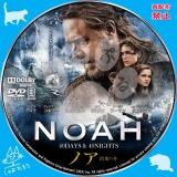 ノア 約束の舟_dvd_01 【原題】Noah