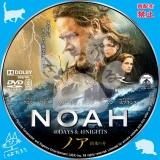ノア 約束の舟_dvd_02 【原題】Noah