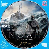 ノア 約束の舟_dvd_03 【原題】Noah