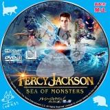 パーシー・ジャクソンとオリンポスの神々:魔の海_dvd_02