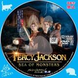パーシー・ジャクソンとオリンポスの神々:魔の海_dvd_03