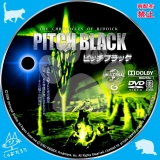 ピッチブラック_dvd_01 【原題】The Chronicles of Riddick Pitch Black