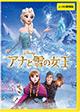 週間ランキング:アナと雪の女王