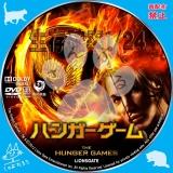 ハンガー・ゲーム_dvd_01 【原題】The Hunger Games