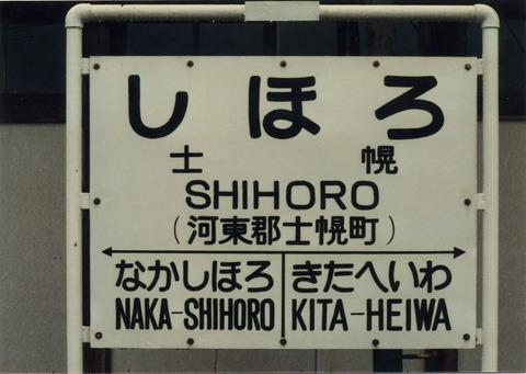 sihoro102.jpg