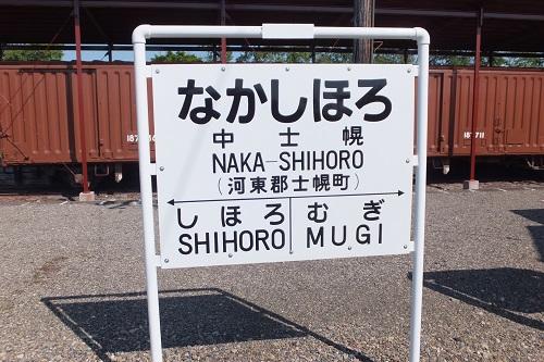sihoro8.jpg