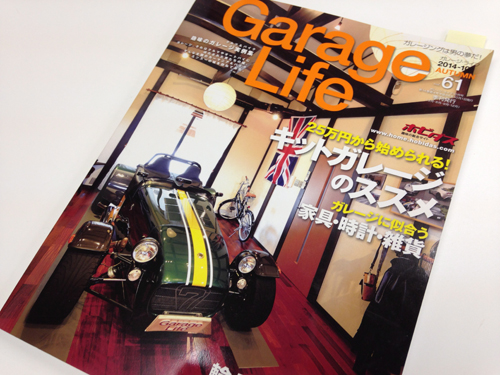 garagelife61.jpg