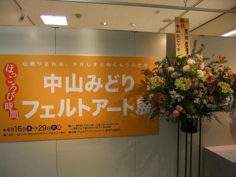2014_0423feltart0002nakayama.jpg
