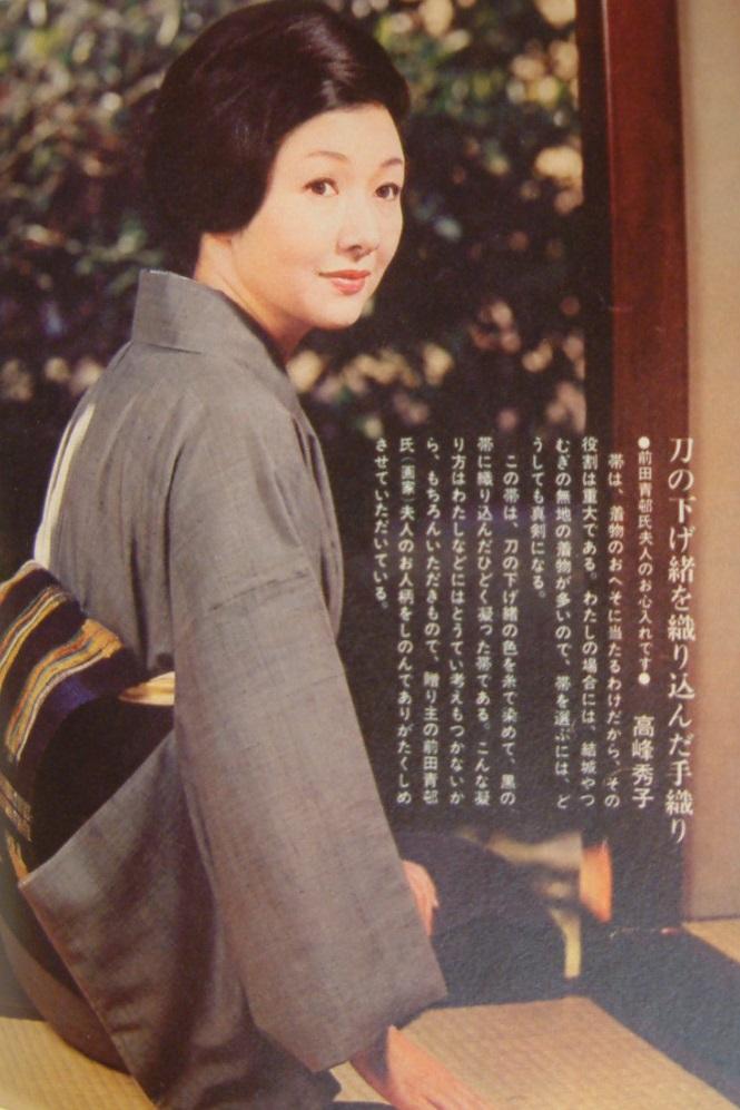 ③高峰秀子さん_「きものの花咲くころ」p.42