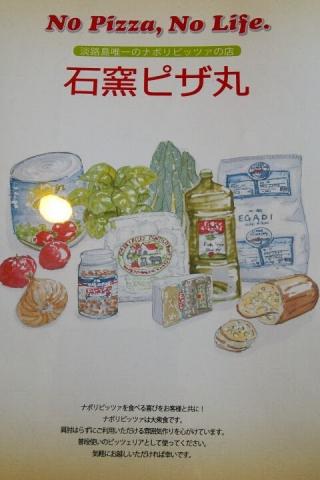 石窯ピザ丸 (7)