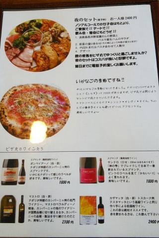 石窯ピザ丸 (8)